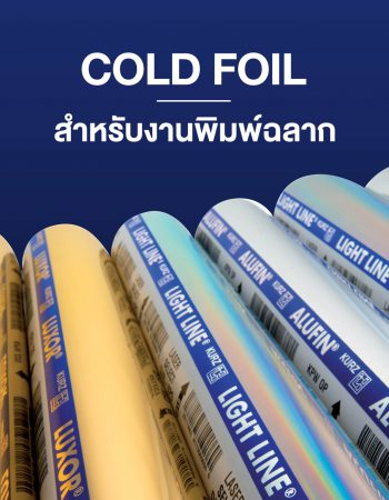 KURZ (Thailand) Ltd.